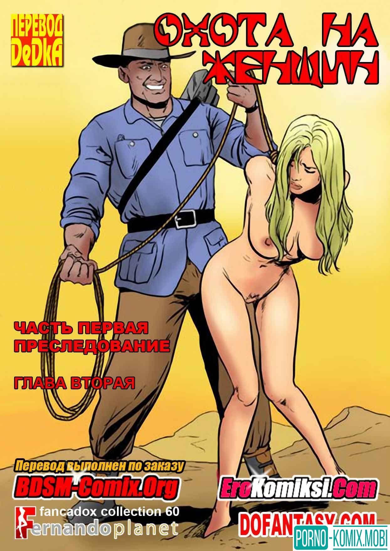 Комиксы Эротические С Переводом